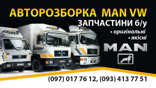 specchio retrovisore  Rozbiraem avtomobili per camion MAN  L2000  MAN-VW M2000